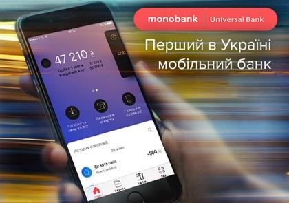Мобильное приложение Монобанк