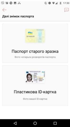 Загрузка документов в программу Монобанк