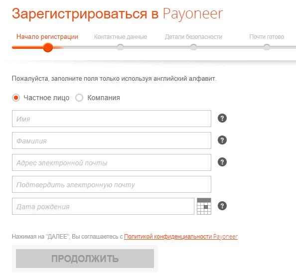 Начало регистрации на сайте Пайонер