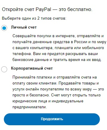 Выбор счета на PayPal