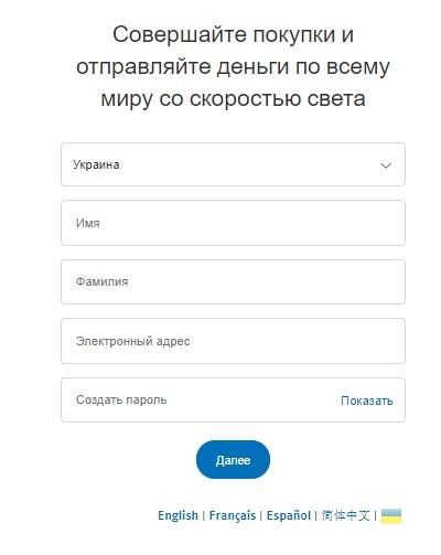 Форма регистрации на PayPal