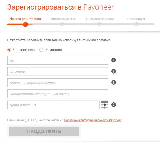 Форма регистрации на сайте payoneer