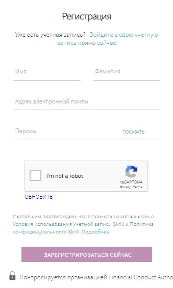 Форма регистрации на Skrill