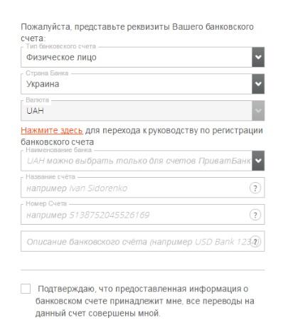 Привязка счета в системе Payoneer