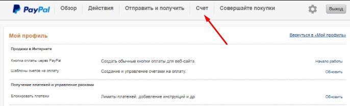 """Раздел """"Счет"""" в системе PayPal"""