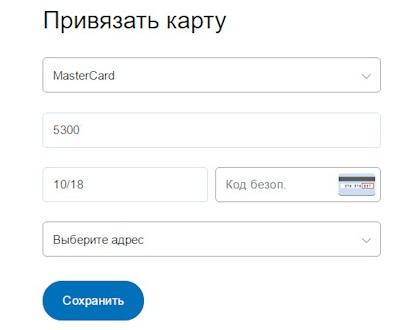 Привязка карты в системе PayPal