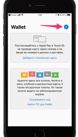 Прикрепление карты в Apple Pay