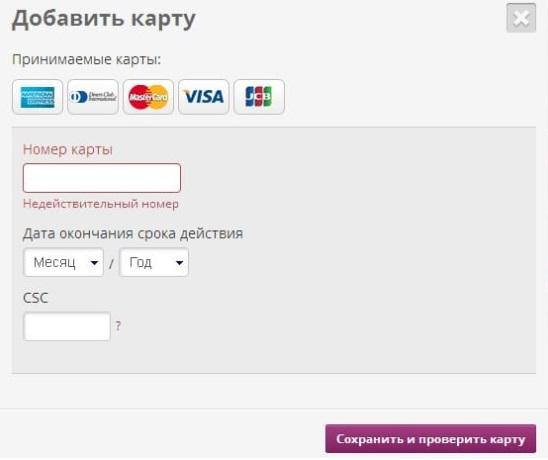 Проверка банковской карты в Skrill