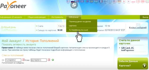 Вывод денег с Payoneer на Webmoney
