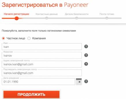 Регистрация физического лица в системе Payoneer
