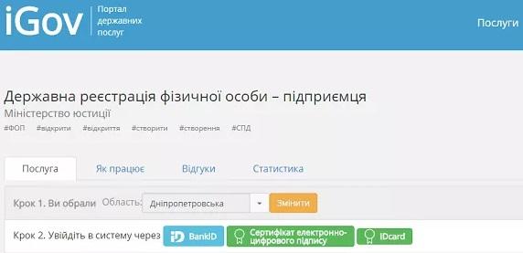 Регистрация ФОП через iGov