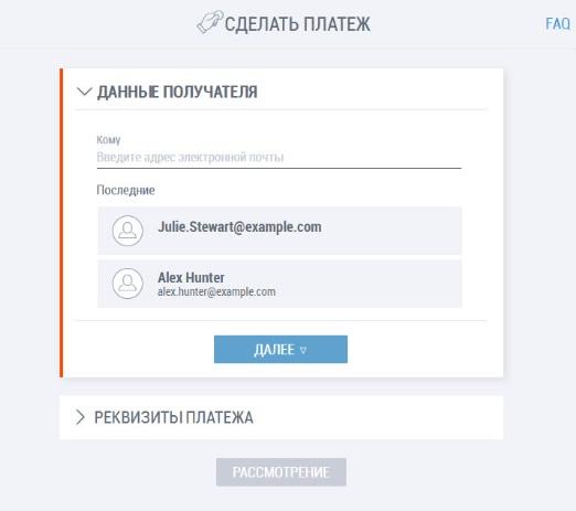 Данные получателя при переводе средств в системе Payoneer