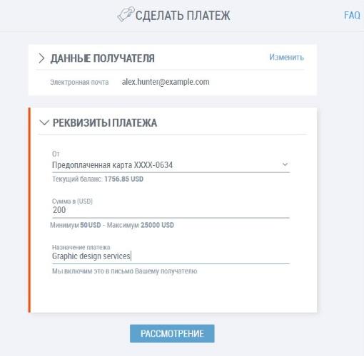 Реквизиты платежа в системе Payoneer