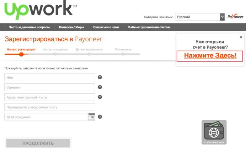 Авторизация ы системе Payoneer на бирже Upwork