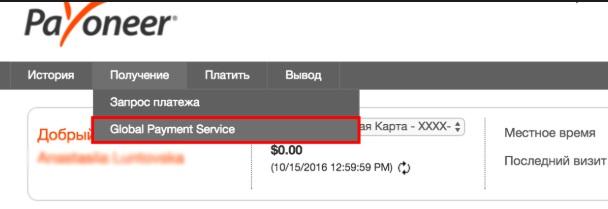 Подключение услуги US Payment Service
