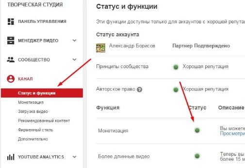 Монетизация канала Ютуб