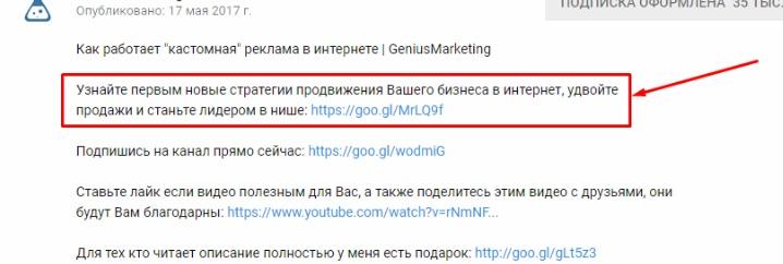 Размещение ссылок в описании к ролику на Ютуб