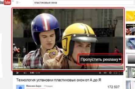 Размещение рекламных роликов в видео на Ютуб
