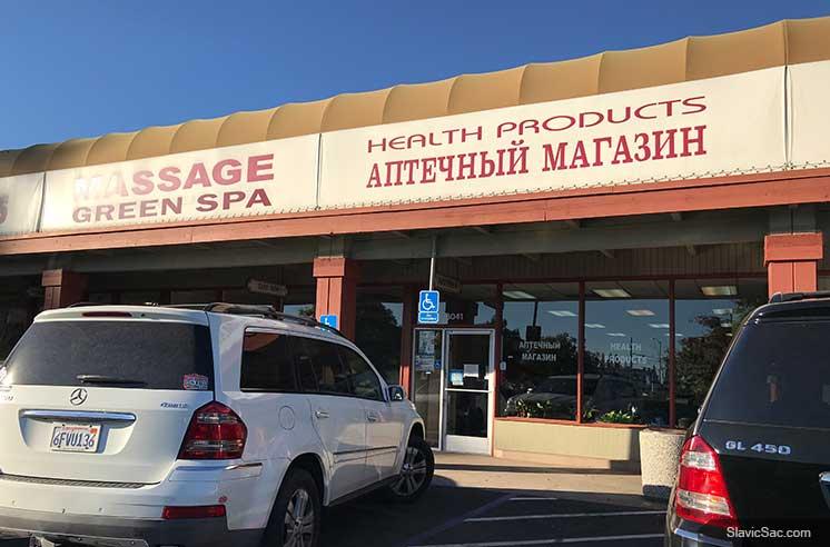 Аптечный магазин в Сакраменто