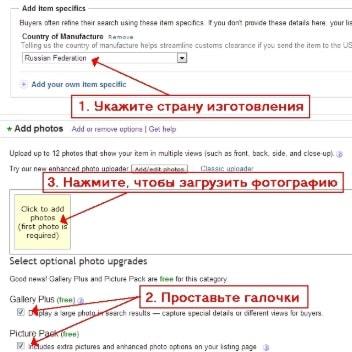 Как выставить товар на ebay