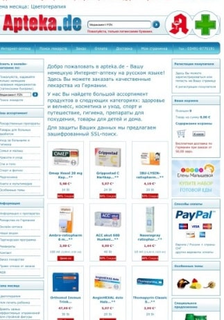 Русские аптеки в Германии онлайн