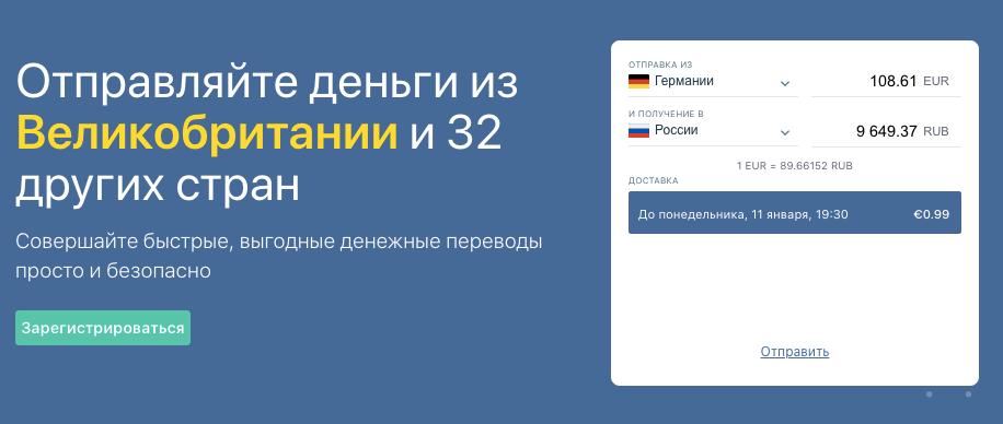 Отправка денег в Россию из Германии через TransferGo