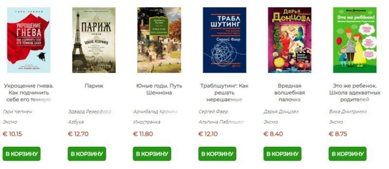 Русская литература в Германии