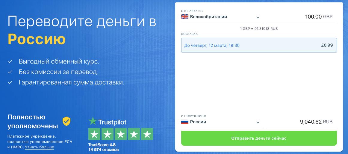 TransferGo перевод из Англии в Россию
