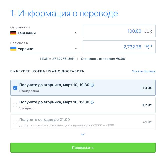 TransferGo перевод