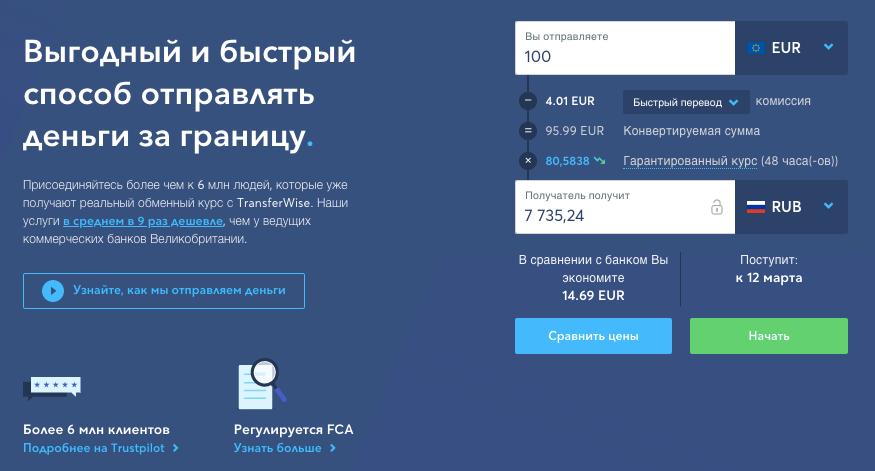Отправить деньги из Германии в Россию через TransferWise