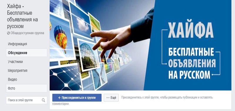 Группа Фейсбук с русскими объявлениями в Израиле