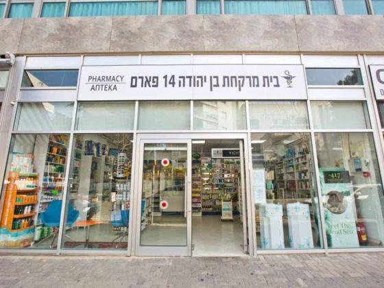 Русские аптеки в Израиле
