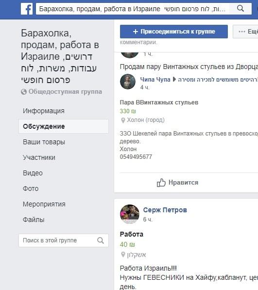 Группы Фейсбук для покупок в Израиле