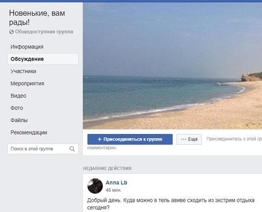Группы Фейсбук для подачи объявления на русском языке в Израиле
