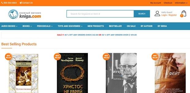 Интернет-магазин русских книг в Америке