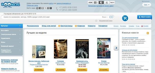 Русские книги с доставкой в Америку