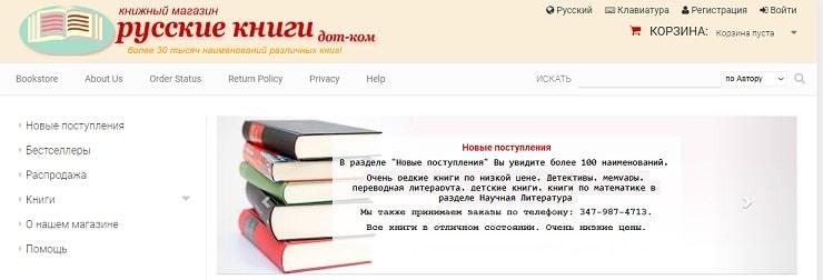 Русские книги в Америке