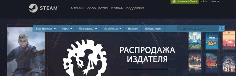 Сайт игр Steam