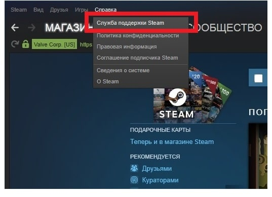 Служба поддержки Steam