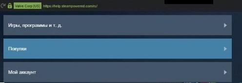 Возврат денег за покупку в Steam