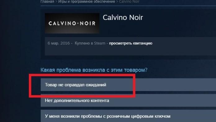 Товар Steam не оправдал ожиданий