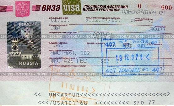 Частная виза России
