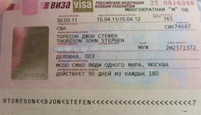 деловая виза России