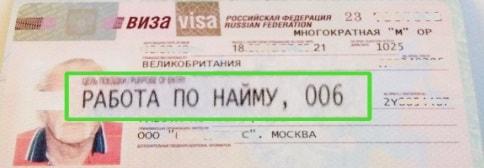 Рабочая виза России