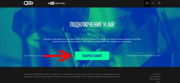 Подключение канала к партнерской медиасети AIR