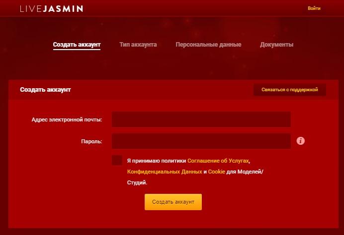Регистрация на LiveJasmine