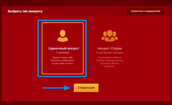 Выбор аккаунта на LiveJasmine