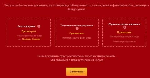 верификация документов на LiveJasmine
