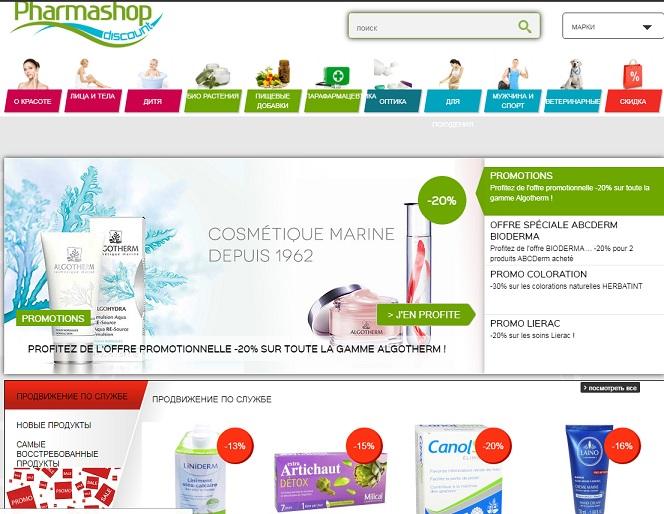 русская онлайн аптека во Франции