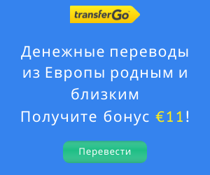 TransferGo баннер